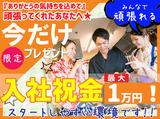 炭焼ダイニング 鶏侍 札幌白石店のアルバイト情報