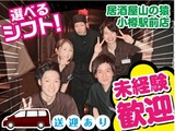 炭焼居酒屋 山の猿 小樽駅前店のアルバイト情報