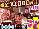 炭焼居酒屋 山の猿 札幌白石店のアルバイト情報