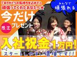 炭焼居酒屋 はなび 札幌麻生店のアルバイト情報