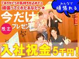 炭焼ダイニング とりの介 釧路鳥取店のアルバイト情報