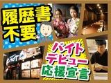 炭焼ダイニング とりの介 旭川買物公園通り店のアルバイト情報