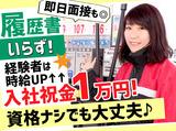 株式会社アイックス セルフ江別中央SSのアルバイト情報