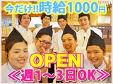 大起水産 回転寿司 神戸魚崎店(仮) ※10月 NEW オープンのアルバイト情報