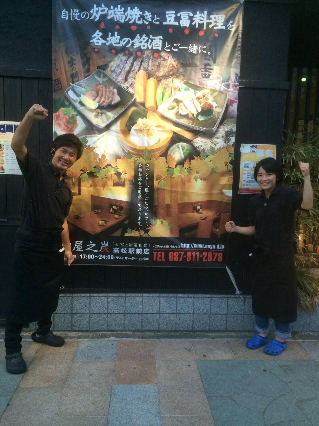 豆腐と炉端和食 納屋之炭 高松駅前店 のアルバイト情報