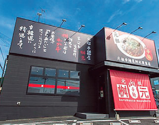 辛麺屋 桝元 栗東店 のアルバイト情報