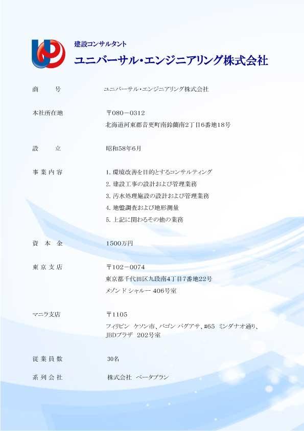 ユニバーサルエンジニアリング株式会社 東京支店 のアルバイト情報