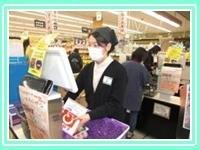いちやまマート 塩山店 のアルバイト情報