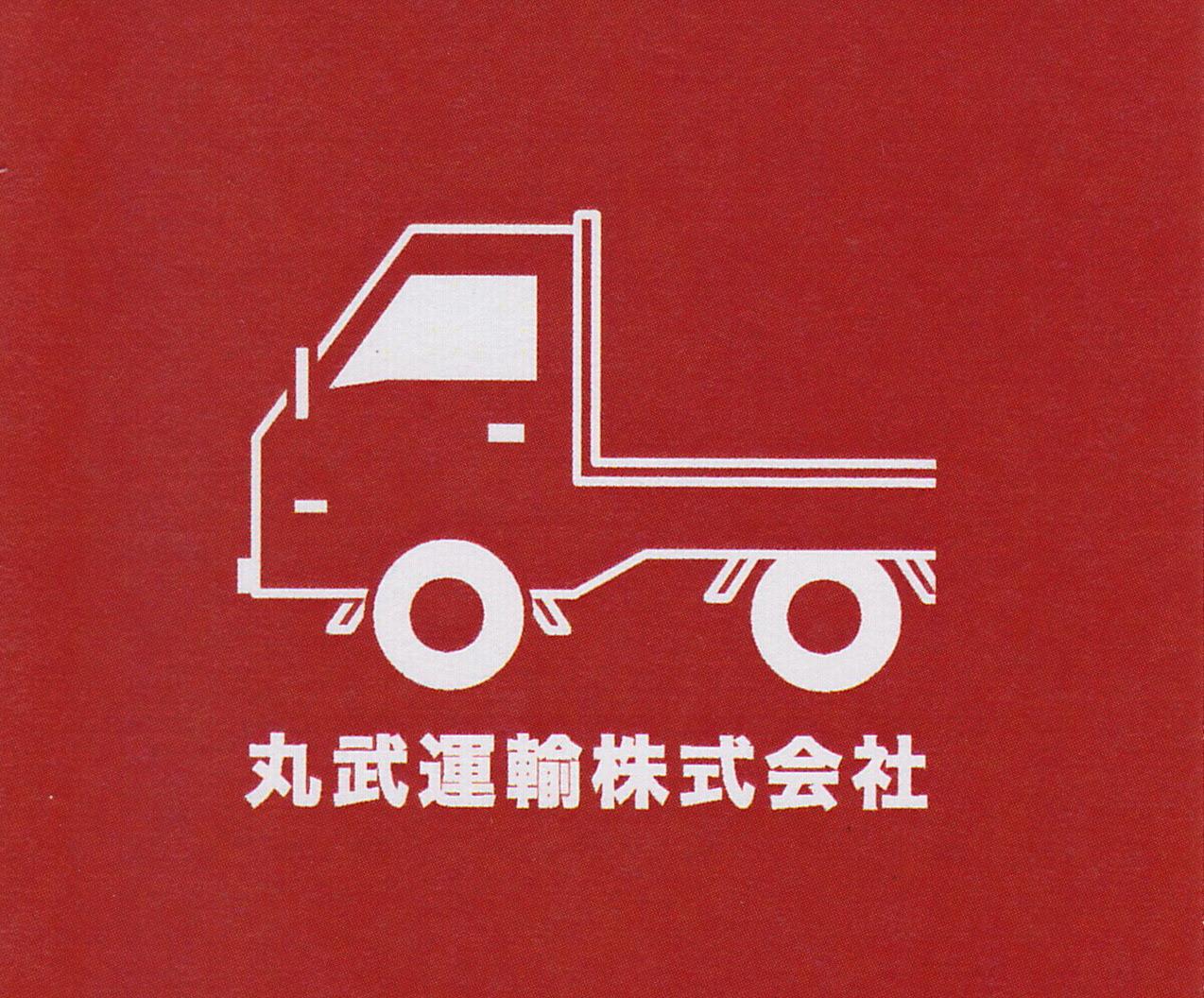 丸武運輸株式会社 本社 4tドライバーのアルバイト情報