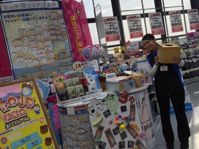 イベント・キャンペーンスタッフ 加古川市エリア アイリード株式会社のアルバイト情報