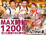 回転寿司なごやか亭 八軒店のアルバイト情報