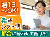 株式会社ゼロン東海 (勤務地:知多郡東浦町) のアルバイト情報