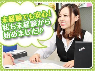 ドコモショップ 角田店(株式会社エイチエージャパン)のアルバイト情報