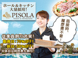 PISOLA 明石魚住店のアルバイト情報