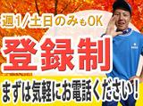 株式会社サカイ引越センター 千葉・千葉中央支社のアルバイト情報