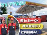 昭和シェル石油 山形北町GSのアルバイト情報
