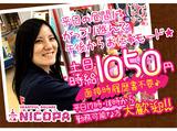 NICOPA&nico ground マーケットスクエア川崎イーストのアルバイト情報