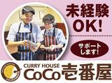カレーハウスCoCo壱番屋 北区谷上店のアルバイト情報