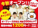 とんかつ新宿さぼてん成田空港第一ターミナルビル店(仮称)のアルバイト情報