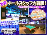 BILLIARDS&DARTS DEMON'S BAR〜ビリヤード&ダーツ デモンズバー〜のアルバイト情報