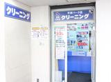 白洗舎クリーニング 平岸パーク店のアルバイト情報