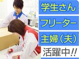 株式会社ゼロン東海 (勤務地:一宮市)のアルバイト情報