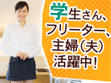 株式会社ゼロン東海 (勤務地:鈴鹿市) のアルバイト情報