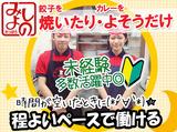 みよしの 澄川店のアルバイト情報