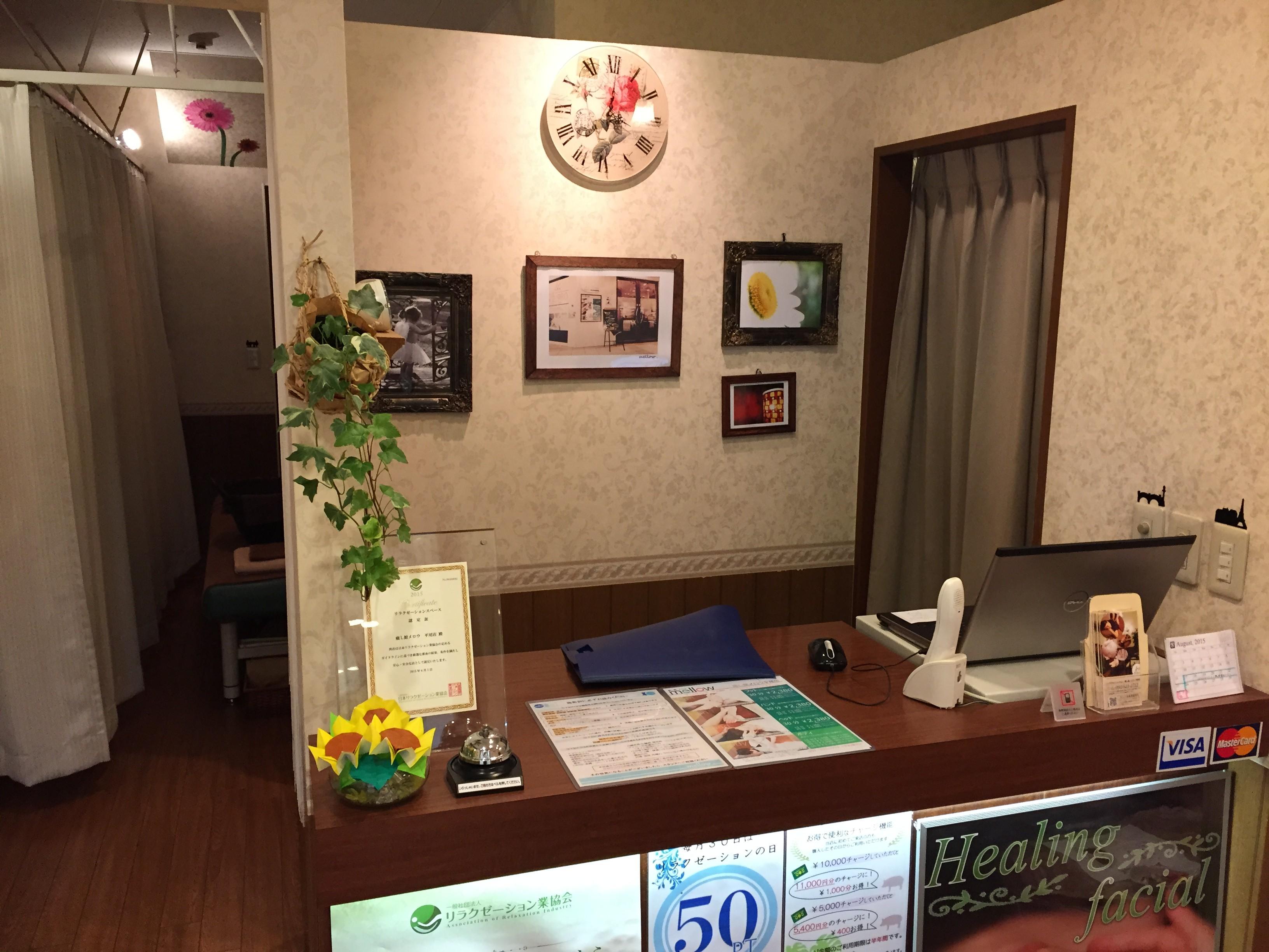 癒し館 メロウ 平尾店 のアルバイト情報