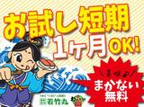 若竹丸 諫早本店のアルバイト情報