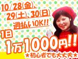 【大宮エリア】株式会社クスコ・クリエイションのアルバイト情報