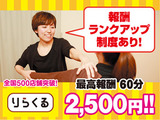 りらくる 浜松名塚店のアルバイト情報