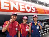 株式会社ENEOSウイング 名神八日市インターTSのアルバイト情報