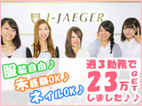 株式会社ジェイイエーガーのアルバイト情報