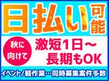 株式会社リージェンシー【札幌】のアルバイト情報