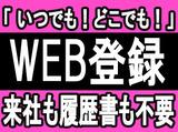 株式会社フルキャスト 神奈川支社 大和登録センター /MN0930E-9Aのアルバイト情報