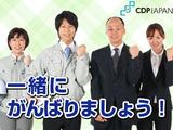 シーデーピージャパン株式会社/tu-015のアルバイト情報