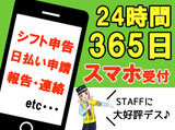 三和警備保障株式会社 浦和支社のアルバイト情報
