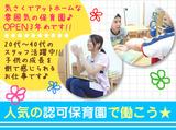 りんりん保育園 (社会福祉法人遊星会)のアルバイト情報