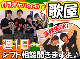 カラオケ歌屋 札幌環状通北光店のアルバイト情報