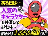 <北大宮エリア>株式会社 ピーアンドピーのアルバイト情報