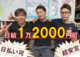 株式会社コクエー 横浜営業所のアルバイト情報
