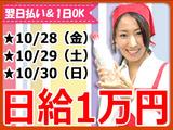 【水戸エリア】株式会社マーケティング・コア 水戸TCのアルバイト情報