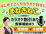 カラオケ本舗まねきねこ 札幌白石店のアルバイト情報