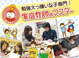 家庭教師のマスター(株式会社マスターシップス) ※埼玉エリアのアルバイト情報