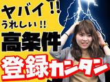 (株)セントメディア SA事業部 水戸支店のアルバイト情報