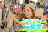 トレジャーファクトリースタイル 高円寺店のアルバイト情報