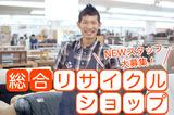 トレジャーファクトリー 神戸新長田店のアルバイト情報