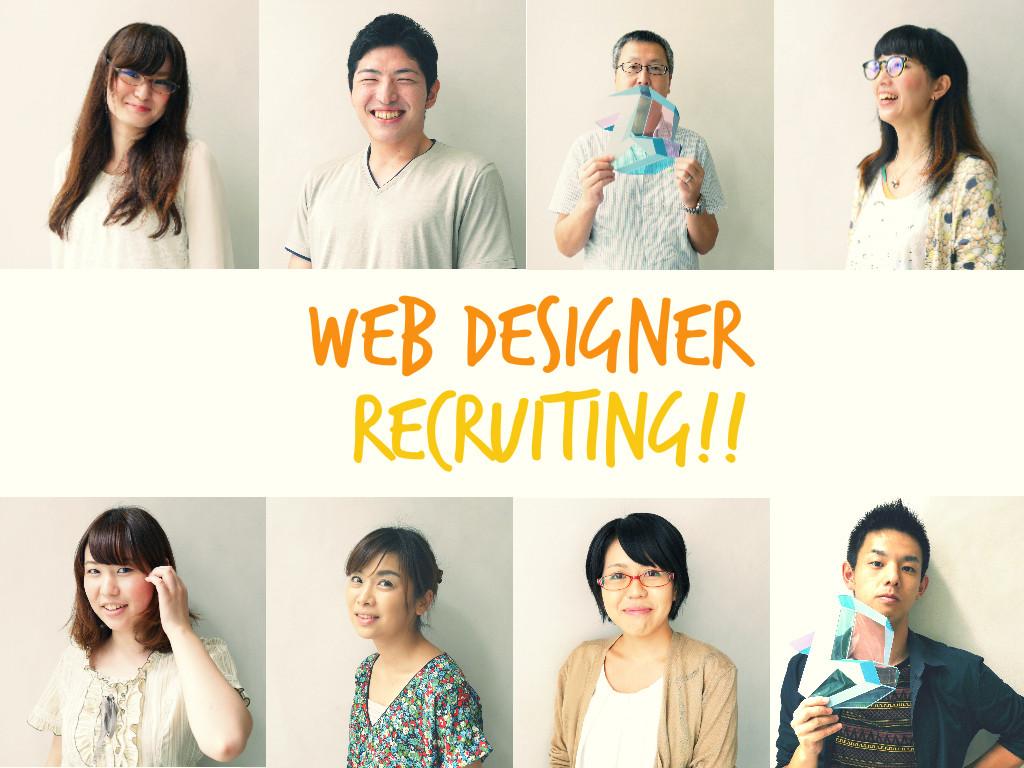 全研本社株式会社 Webデザイナーのアルバイト情報