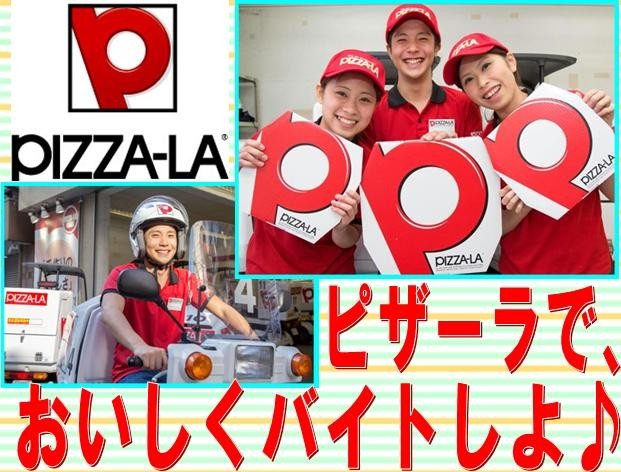 ピザーラ 熊谷店 のアルバイト情報
